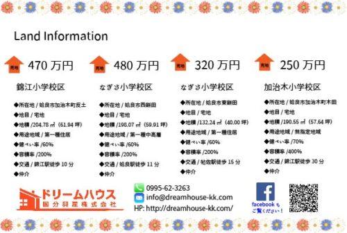 カリーナ8月イベントチラシ(売地情報)
