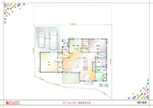 加治木モデル1階平面図