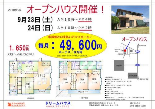 福島中古住宅オープンハウス広告