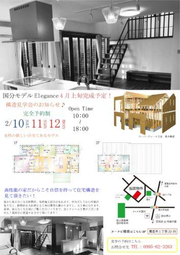Elegance2018.2.10.11.12見学会